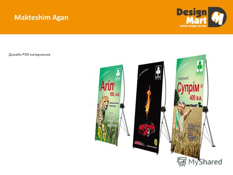 Makteshim Agan Дизайн POS материалов