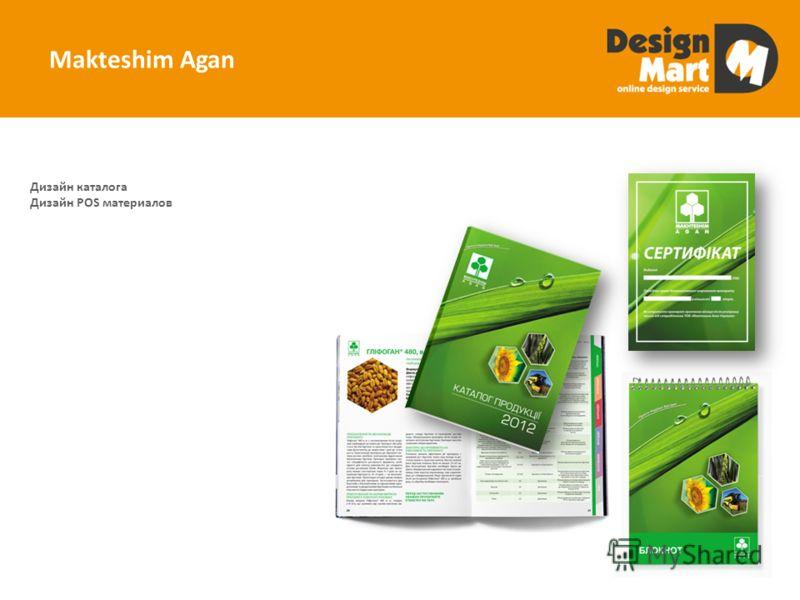 Makteshim Agan Дизайн каталога Дизайн POS материалов