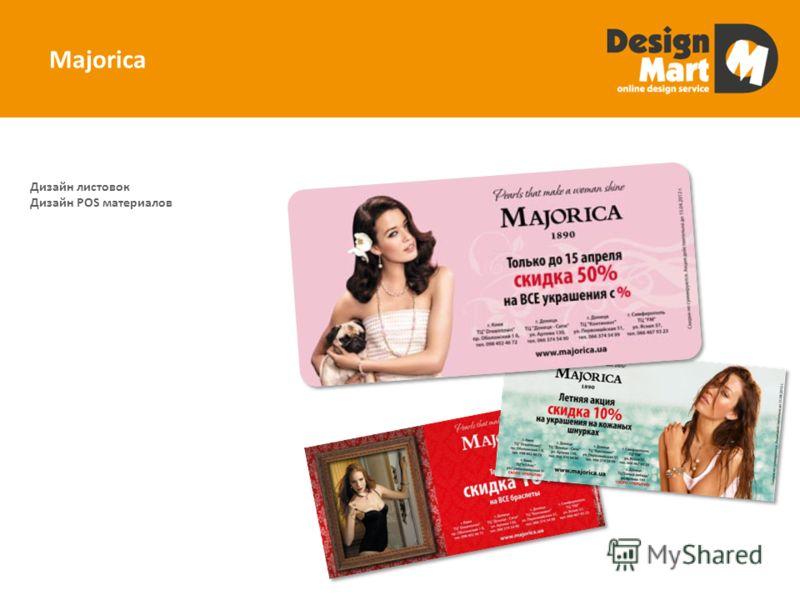 Majorica Дизайн листовок Дизайн POS материалов