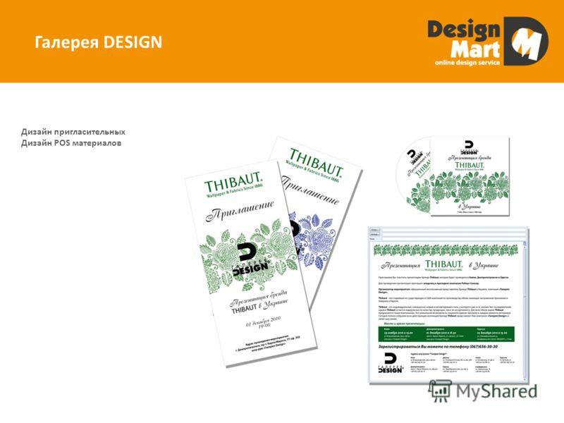 Галерея DESIGN Дизайн пригласительных Дизайн POS материалов