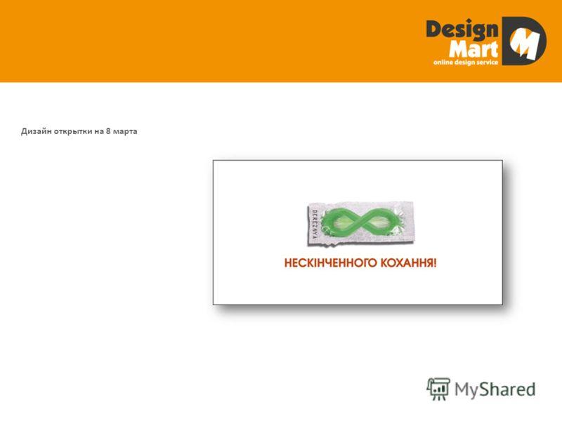 Дизайн открытки на 8 марта