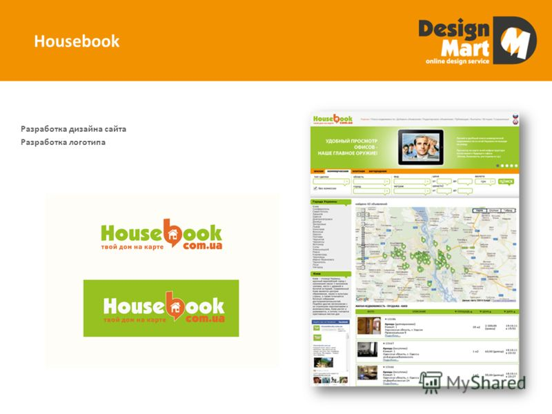 Housebook Разработка дизайна сайта Разработка логотипа