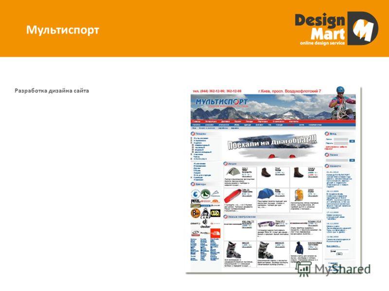 Мультиспорт Разработка дизайна сайта