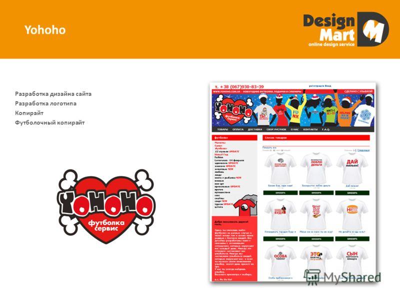 Yohoho Разработка дизайна сайта Разработка логотипа Копирайт Футболочный копирайт