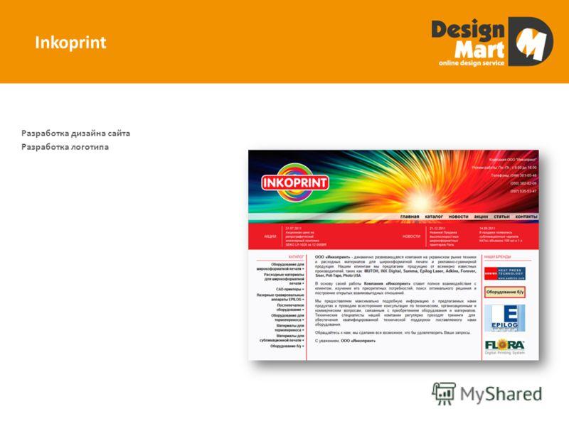 Inkoprint Разработка дизайна сайта Разработка логотипа
