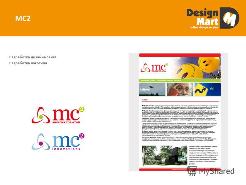 MC2 Разработка дизайна сайта Разработка логотипа