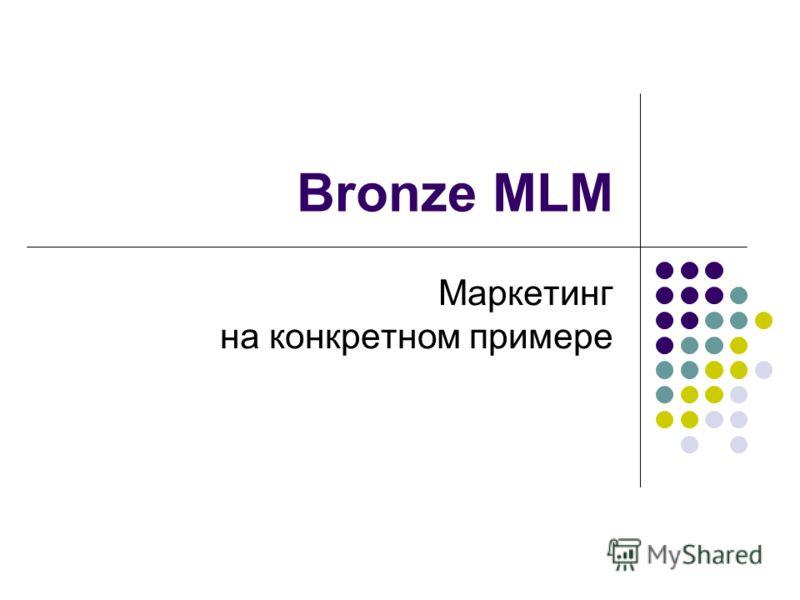 Bronze MLM Маркетинг на конкретном примере