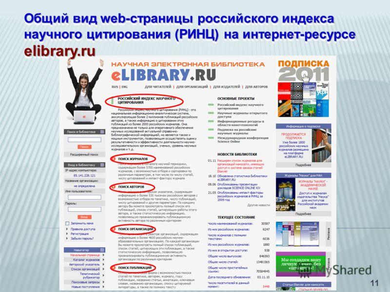 11 Общий вид web-страницы российского индекса научного цитирования (РИНЦ) на интернет-ресурсе elibrary.ru