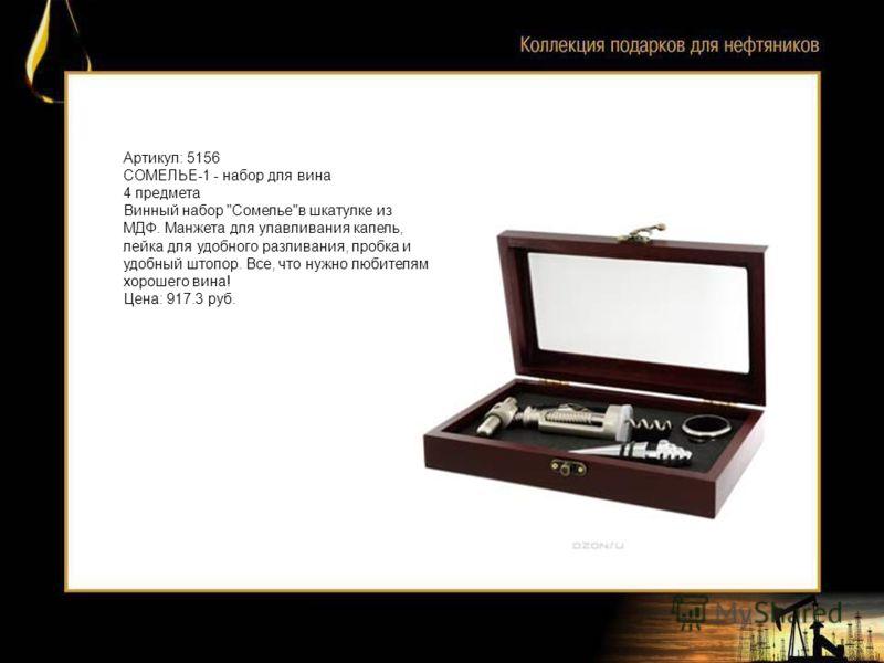 Артикул: 5156 СОМЕЛЬЕ-1 - набор для вина 4 предмета Винный набор Сомельев шкатулке из МДФ. Манжета для улавливания капель, лейка для удобного разливания, пробка и удобный штопор. Все, что нужно любителям хорошего вина! Цена: 917.3 руб.