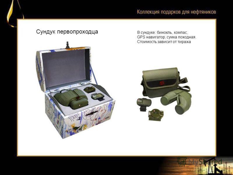 Сундук первопроходца В сундуке: бинокль, компас, GPS навигатор, сумка походная. Стоимость зависит от тиража