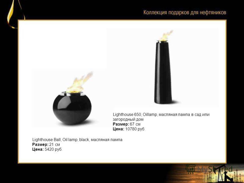 Lighthouse Ball, Oil lamp, black, масляная лампа Размер: 21 см Цена: 5420 руб. Lighthouse 650, Oillamp, масляная лампа в сад или загородный дом Размер: 67 см Цена: 10780 руб.