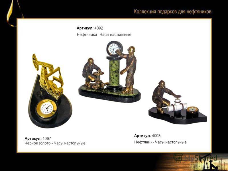 Артикул: 4093 Нефтяник - Часы настольные Артикул: 4097 Черное золото - Часы настольные Артикул: 4092 Нефтяники - Часы настольные