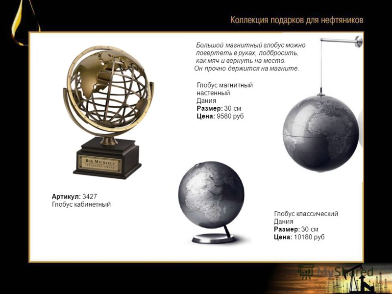 Артикул: 3427 Глобус кабинетный Глобус магнитный настенный Дания Размер: 30 см Цена: 9580 руб Большой магнитный глобус можно повертеть в руках, подбросить, как мяч и вернуть на место. Он прочно держится на магните. Глобус классический Дания Размер: 3