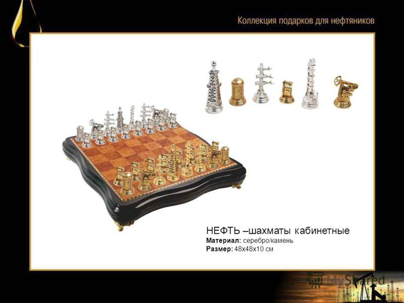 НЕФТЬ –шахматы кабинетные Материал: серебро/камень Размер: 48х48х10 см