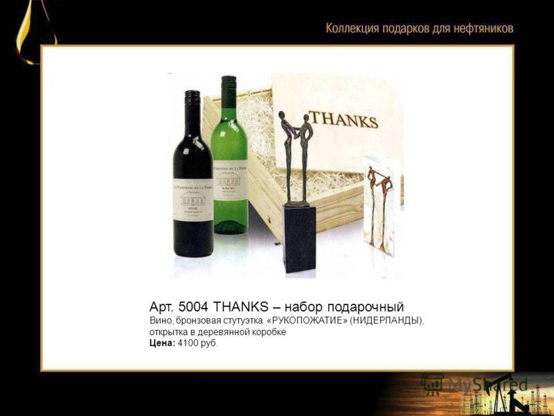 Арт. 5004 THANKS – набор подарочный Вино, бронзовая стутуэтка «РУКОПОЖАТИЕ» (НИДЕРЛАНДЫ), открытка в деревянной коробке Цена: 4100 руб.