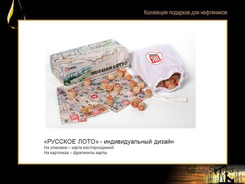 «РУССКОЕ ЛОТО» - индивидуальный дизайн На упаковке – карта месторождений На карточках – фрагменты карты