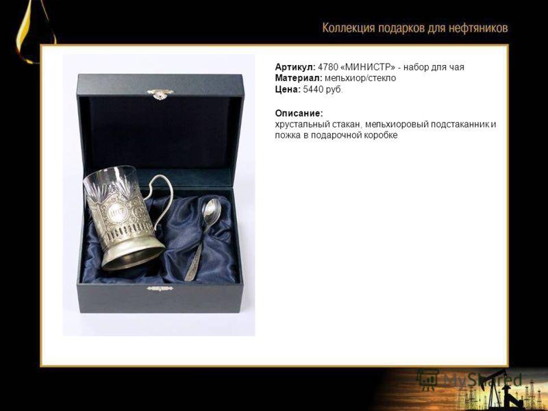 Артикул: 4780 «МИНИСТР» - набор для чая Материал: мельхиор/стекло Цена: 5440 руб. Описание: хрустальный стакан, мельхиоровый подстаканник и ложка в подарочной коробке