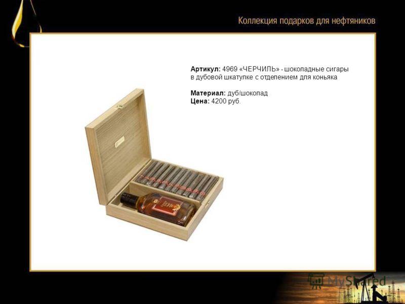 Артикул: 4969 «ЧЕРЧИЛЬ» - шоколадные сигары в дубовой шкатулке с отделением для коньяка Материал: дуб/шоколад Цена: 4200 руб.