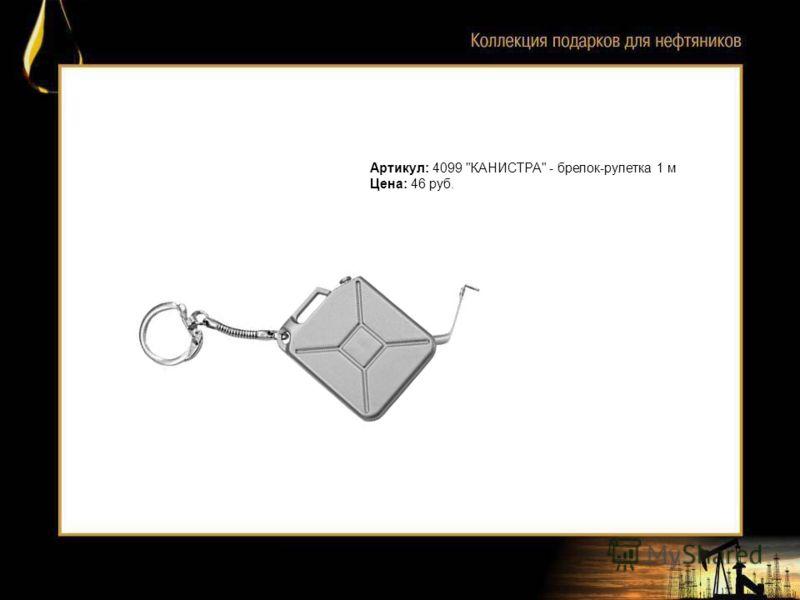 Артикул: 4099 КАНИСТРА - брелок-рулетка 1 м Цена: 46 руб.