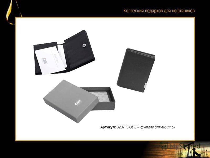 Артикул: 3207 iCODE – футляр для визиток
