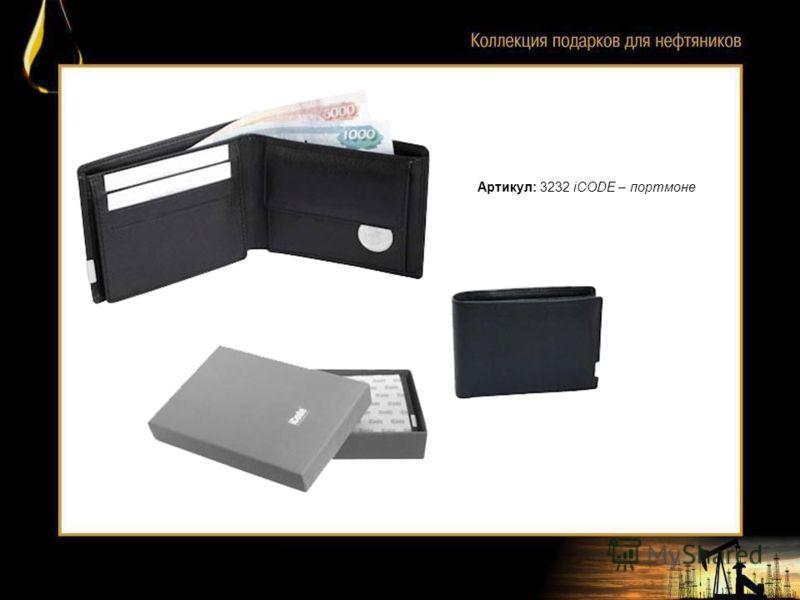 Артикул: 3232 iCODE – портмоне