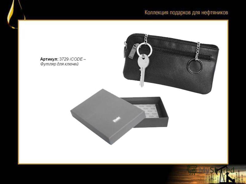 Артикул: 3729 iCODE – Футляр для ключей