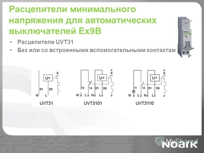Расцепители минимального напряжения для автоматических выключателей Ex9B Расцепители UVT31 Без или со встроенными вспомогательными контактами