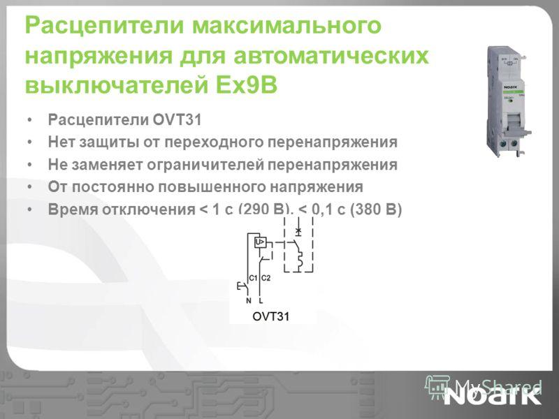 Расцепители максимального напряжения для автоматических выключателей Ex9B Расцепители OVT31 Нет защиты от переходного перенапряжения Не заменяет ограничителей перенапряжения От постоянно повышенного напряжения Время отключения < 1 с (290 В), < 0,1 с