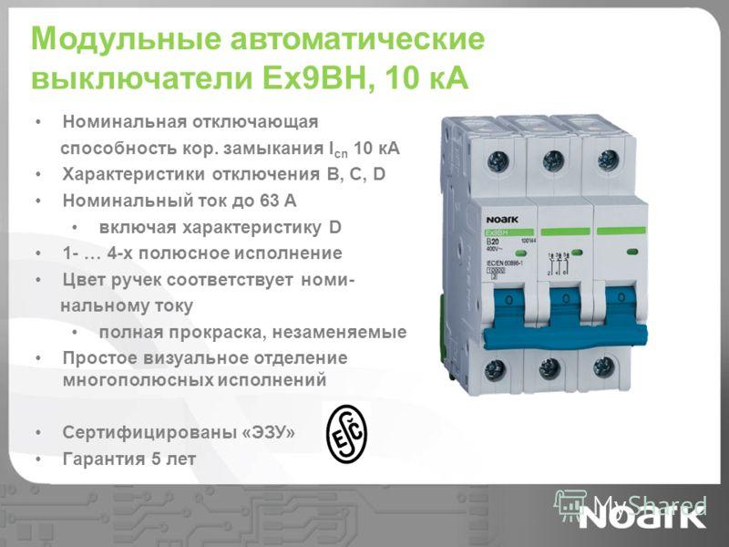 Модульные автоматические выключатели Ex9BH, 10 кА Номинальная отключающая способность кор. замыкания I cn 10 кА Характеристики отключения B, C, D Номинальный ток до 63 A включая характеристику D 1- … 4-х полюсное исполнение Цвет ручек соответствует н