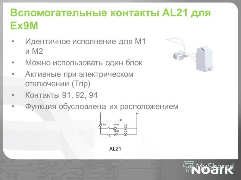 Вспомогательные контакты AL21 для Ex9M Идентичное исполнение для M1 и M2 Можно использовать один блок Активные при электрическом отключении (Trip) Контакты 91, 92, 94 Функция обусловлена их расположением