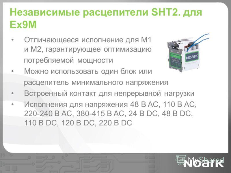 Независимые расцепители SHT2. для Ex9M Отличающееся исполнение для M1 и M2, гарантирующее оптимизацию потребляемой мощности Можно использовать один блок или расцепитель минимального напряжения Встроенный контакт для непрерывной нагрузки Исполнения дл