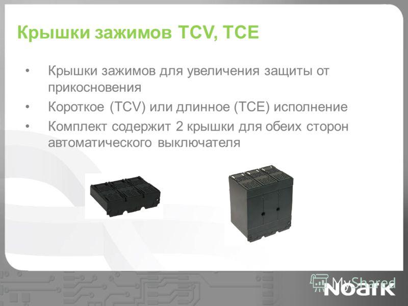 Крышки зажимов TCV, TCE Крышки зажимов для увеличения защиты от прикосновения Короткое (TCV) или длинное (TCE) исполнение Комплект содержит 2 крышки для обеих сторон автоматического выключателя