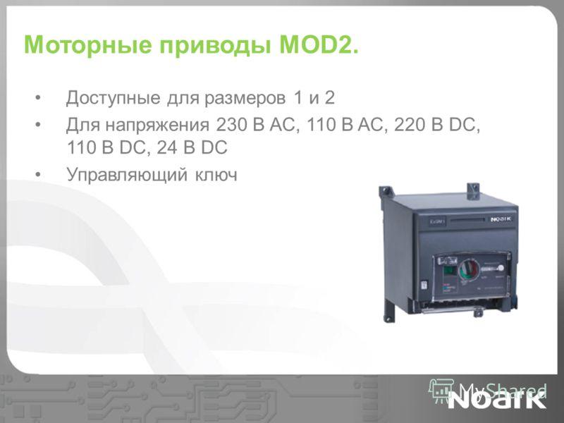 Моторные приводы MOD2. Доступные для размеров 1 и 2 Для напряжения 230 В AC, 110 В AC, 220 В DC, 110 В DC, 24 В DC Управляющий ключ