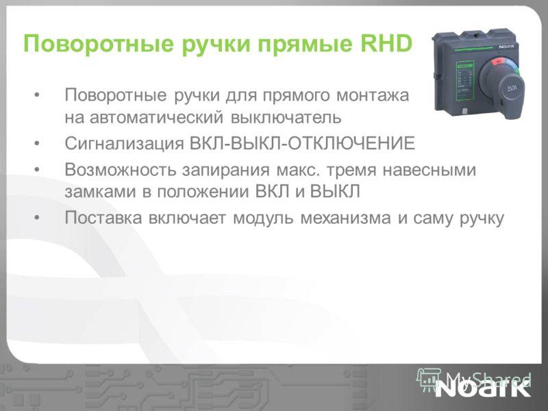 Поворотные ручки прямые RHD Поворотные ручки для прямого монтажа на автоматический выключатель Сигнализация ВКЛ-ВЫКЛ-ОТКЛЮЧЕНИЕ Возможность запирания макс. тремя навесными замками в положении ВКЛ и ВЫКЛ Поставка включает модуль механизма и саму ручку