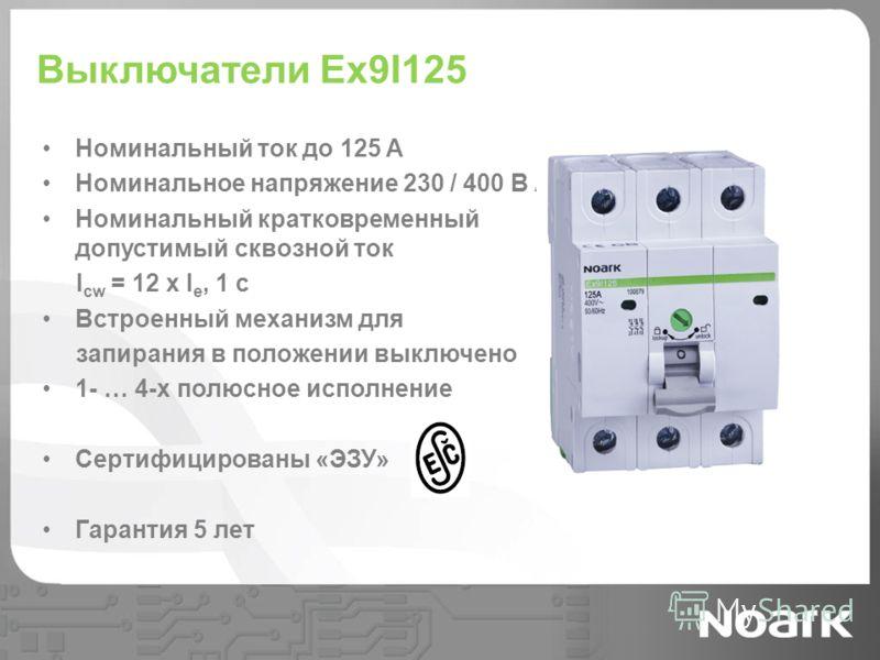 Выключатели Ex9I125 Номинальный ток до 125 A Номинальное напряжение 230 / 400 В AC Номинальный кратковременный допустимый сквозной ток I cw = 12 x I e, 1 с Встроенный механизм для запирания в положении выключено 1- … 4-х полюсное исполнение Сертифици