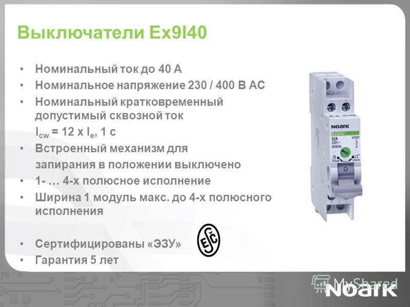 Выключатели Ex9I40 Номинальный ток до 40 A Номинальное напряжение 230 / 400 В AC Номинальный кратковременный допустимый сквозной ток I cw = 12 x I e, 1 с Встроенный механизм для запирания в положении выключено 1- … 4-х полюсное исполнение Ширина 1 мо