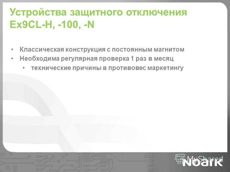 Устройства защитного отключения Ex9CL-H, -100, -N Классическая конструкция с постоянным магнитом Необходима регулярная проверка 1 раз в месяц технические причины в противовес маркетингу
