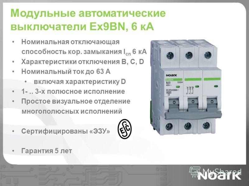 Модульные автоматические выключатели Ex9BN, 6 кА Номинальная отключающая способность кор. замыкания I cn 6 кА Характеристики отключения B, C, D Номинальный ток до 63 A включая характеристику D 1-.. 3-х полюсное исполнение Простое визуальное отделение
