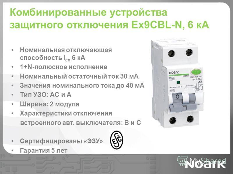 Комбинированные устройства защитного отключения Ex9CBL-N, 6 кА Номинальная отключающая способность I cn 6 кА 1+N-полюсное исполнение Номинальный остаточный ток 30 мА Значения номинального тока до 40 мА Тип УЗО: AC и A Ширина: 2 модуля Характеристики