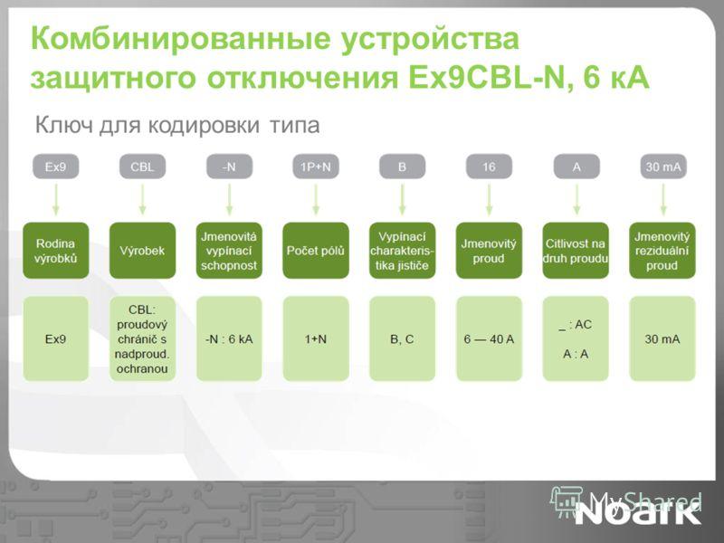Комбинированные устройства защитного отключения Ex9CBL-N, 6 кА Ключ для кодировки типа