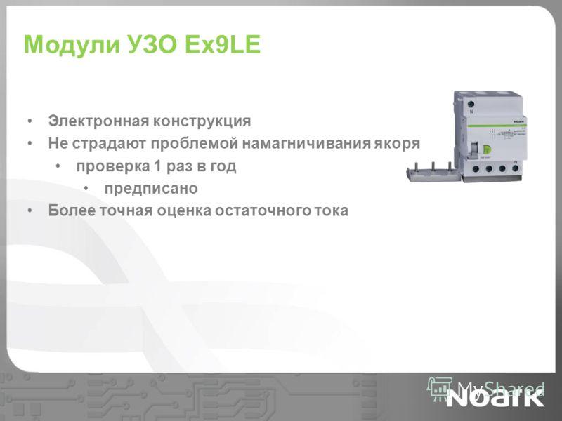 Электронная конструкция Не страдают проблемой намагничивания якоря проверка 1 раз в год предписано Более точная оценка остаточного тока