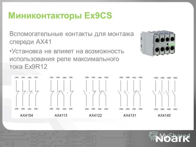 Миниконтакторы Ex9CS Вспомогательные контакты для монтажа спереди AX41 Установка не влияет на возможность использования реле максимального тока Ex9R12
