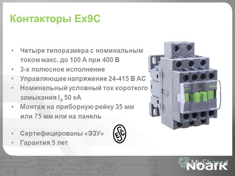 Контакторы Ex9C Четыре типоразмера с номинальным током макс. до 100 A при 400 В 3-х полюсное исполнение Управляющее напряжение 24-415 В AC Номинальный условный ток короткого замыкания I q 50 кА Монтаж на приборную рейку 35 мм или 75 мм или на панель