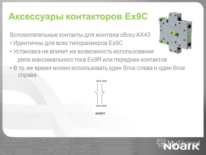 Аксессуары контакторов Ex9C Вспомогательные контакты для монтажа сбоку AX43 Идентичны для всех типоразмеров Ex9C Установка не влияет на возможность использования реле максимального тока Ex9R или передних контактов В то же время можно использовать оди