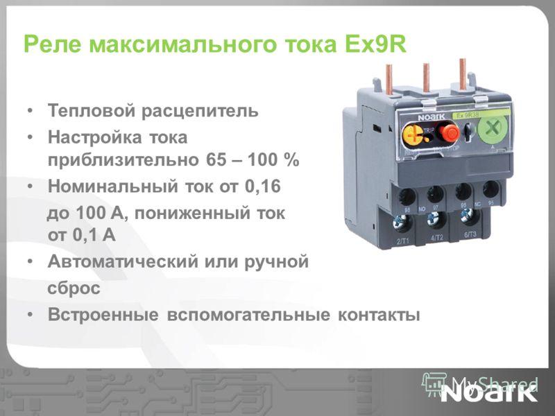 Реле максимального тока Ex9R Тепловой расцепитель Настройка тока приблизительно 65 – 100 % Номинальный ток от 0,16 до 100 A, пониженный ток от 0,1 A Автоматический или ручной сброс Встроенные вспомогательные контакты