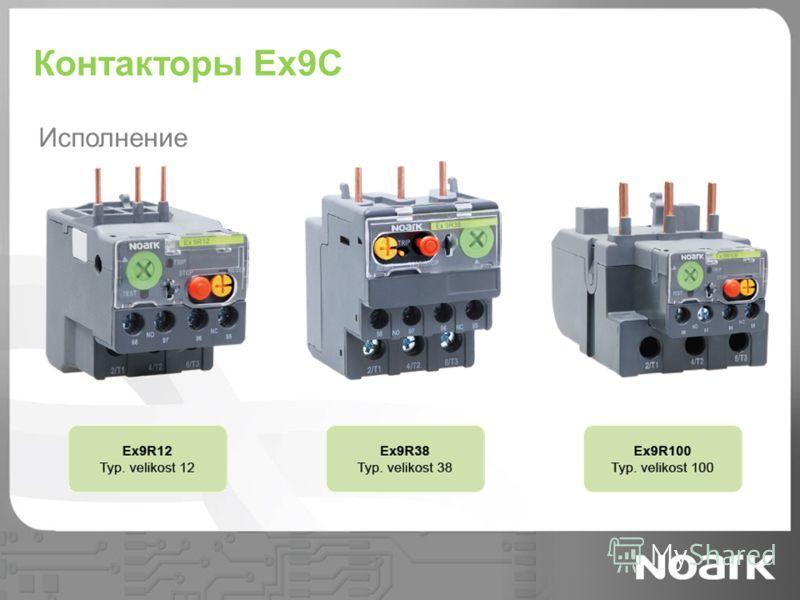 Контакторы Ex9C Исполнение