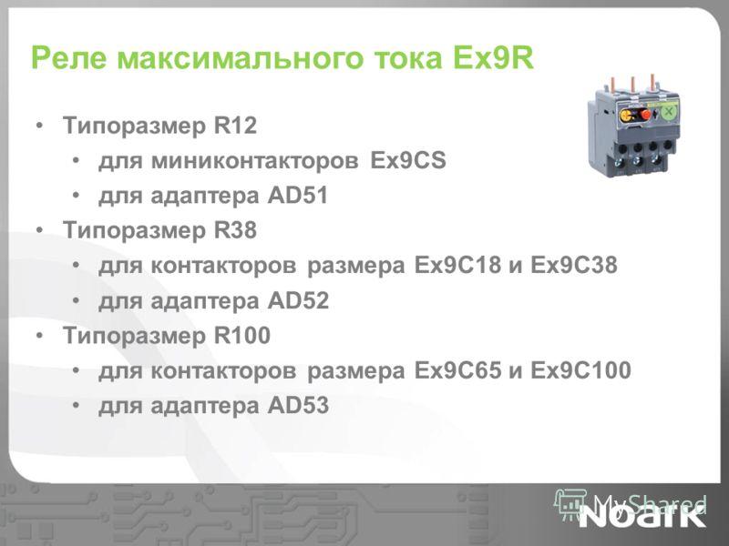 Реле максимального тока Ex9R Типоразмер R12 для миниконтакторов Ex9CS для адаптера AD51 Типоразмер R38 для контакторов размера Ex9C18 и Ex9C38 для адаптера AD52 Типоразмер R100 для контакторов размера Ex9C65 и Ex9C100 для адаптера AD53
