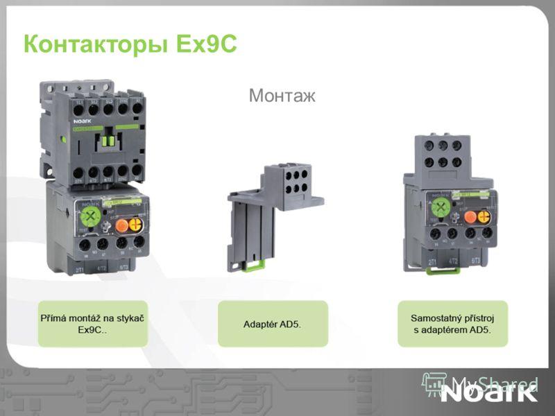 Контакторы Ex9C Монтаж