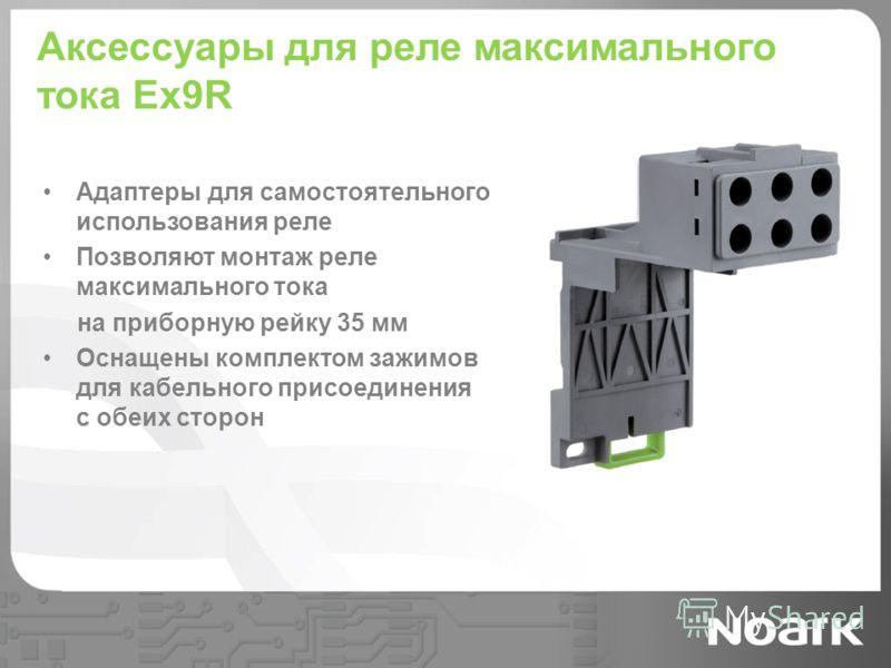 Аксессуары для реле максимального тока Ex9R Адаптеры для самостоятельного использования реле Позволяют монтаж реле максимального тока на приборную рейку 35 мм Оснащены комплектом зажимов для кабельного присоединения с обеих сторон
