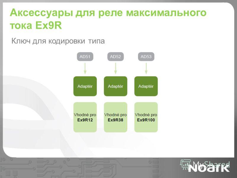 Аксессуары для реле максимального тока Ex9R Ключ для кодировки типа